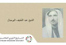 الشيخ عبد اللطيف البوحبال - ابن سبع الحمرة .. شخصيات في ذاكرة الرقة