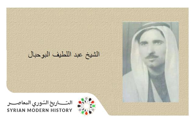 صورة الشيخ عبد اللطيف البوحبال – ابن سبع الحمرة .. شخصيات في ذاكرة الرقة