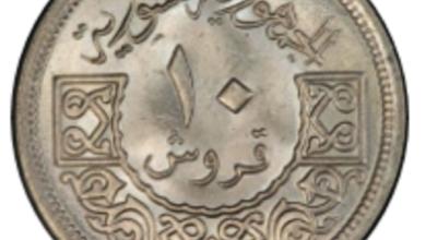 صورة النقود والعملات السورية 1956 – عشرة قروش سورية