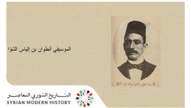 الموسيقي أنطوان بن إلياس الشوّا.. الموسوعة التاريخية لأعلام حلب