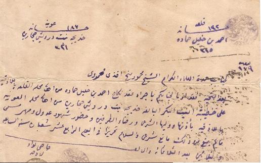 عقدُ زواجٍ من مدينة اللاذقيَّة عام 1919