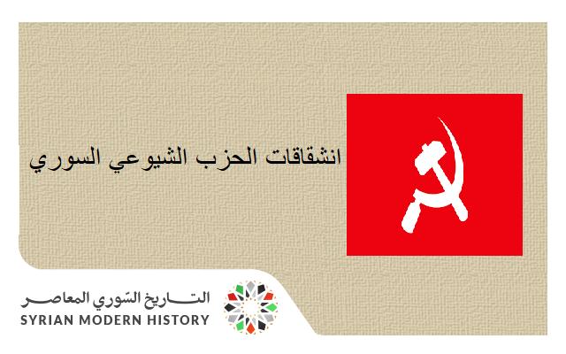 انشقاقات الحزب الشيوعي السوري