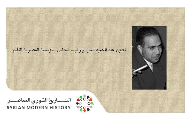 صورة تعيين عبد الحميد السراج رئيساً لمجلس المؤسسة المصرية للتأمين 1967
