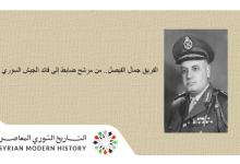 الفريق جمال الفيصل.. من مرشح ضابط إلى قائد الجيش السوري