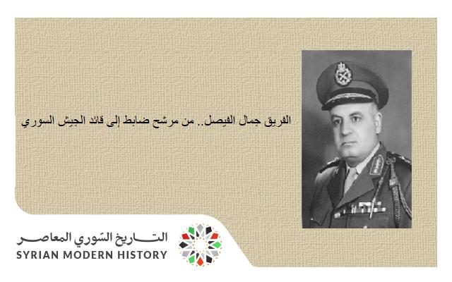 صورة الفريق جمال الفيصل.. من مرشح ضابط إلى قائد الجيش السوري