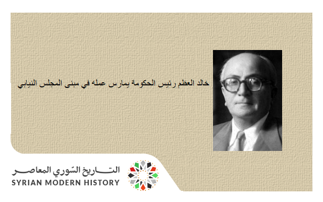 صورة خالد العظم رئيس الحكومة يمارس عمله في مبنى المجلس النيابي عام 1963