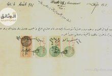 صورة سند محرر باسم نوري بك الجابري – مع توقيع إبراهيم هنانو 1930