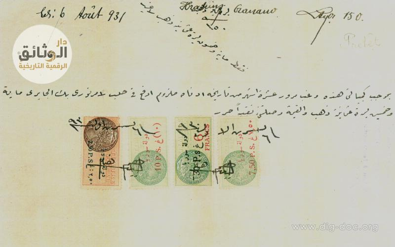 سند محرر باسم نوري بك الجابري - مع توقيع إبراهيم هنانو 1930