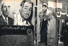 دمشق 1958- شكري القوتلي وجمال عبد الناصر مع شارلي شابلن على مدخل إحدى دور السينما