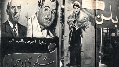 صورة دمشق 1958- شكري القوتلي وجمال عبد الناصر مع شارلي شابلن على مدخل إحدى دور السينما