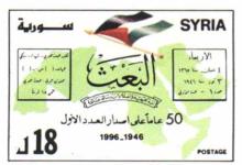 طوابع سورية 1996-خمسون عاماً على إصدار جريدة البعث