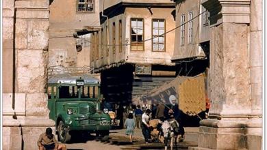 دمشق 1960 - باب شرقي - طالع الفضة .. قوس التترابيل
