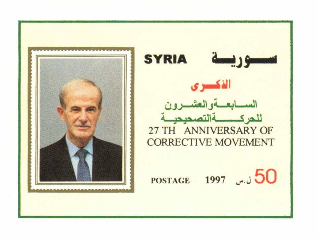 طوابع سورية 1997 – ذكرى الحركة التصحيحية