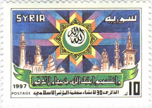 طوابع سورية 1997 – الذكرى 30 لإنشاء منظمة المؤتمر الإسلامي