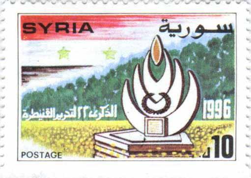 طوابع سورية 1996- الذكرى 22 لتحرير القنيطرة