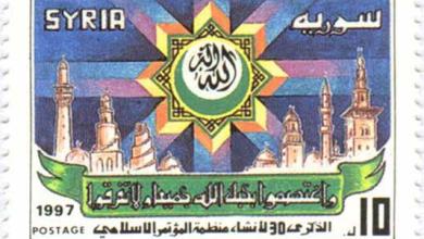 صورة طوابع سورية 1997 – الذكرى 30 لإنشاء منظمة المؤتمر الإسلامي