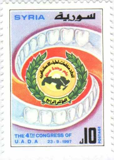 طوابع سورية 1997 – اتحاد منظمات أطباء الأسنان العرب