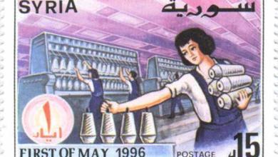 صورة طوابع سورية 1996 – عيد العمال العالمي