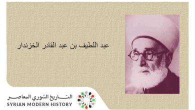 صورة الشيخ عبد اللطيف بن عبد القادر الخزندار .. الموسوعة التاريخية لأعلام حلب