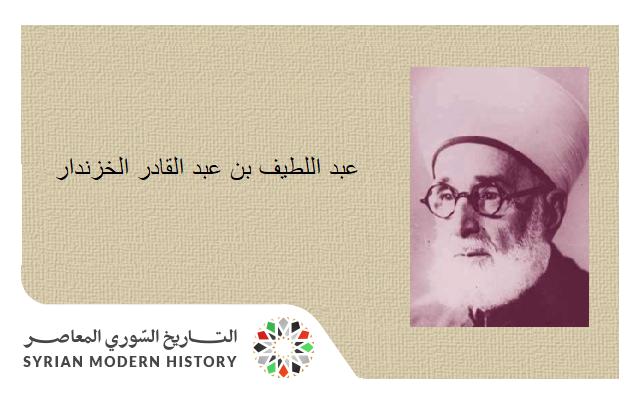 الشيخ عبد اللطيف بن عبد القادر الخزندار .. الموسوعة التاريخية لأعلام حلب