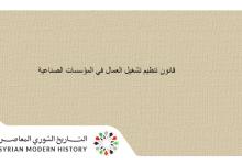 وثائق سورية 1961 – قانون تنظيم تشغيل العمال في المؤسسات الصناعية