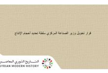 وثائق سورية 1961 – قرار تخويل وزير الصناعة المركزي سلطة تحديد أحجام الإنتاج