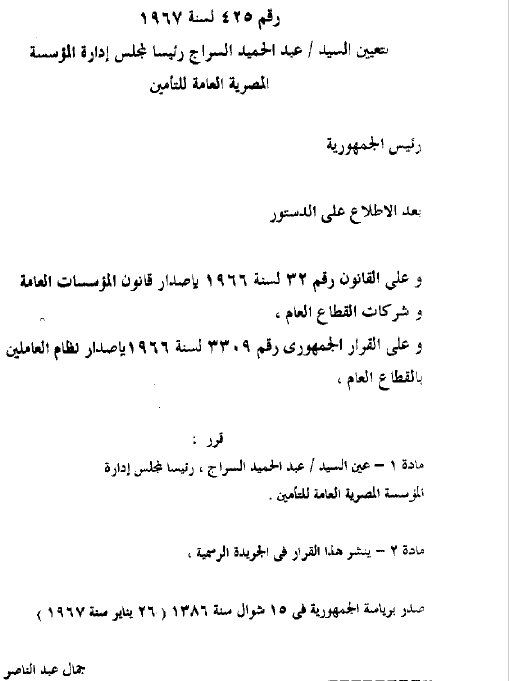 تعيين عبد الحميد السراج رئيساً لمجلس المؤسسة المصرية للتأمين 1967