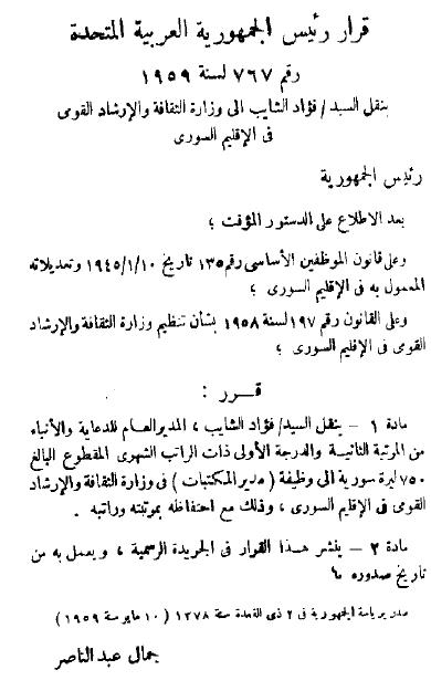 قرار نقل فؤاد الشايب إلى وزارة الثقافة في الإقليم السوري عام 1959