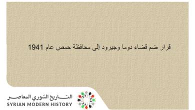 صورة قرار ضم قضاء دوما وجيرود إلى محافظة حمص عام 1941