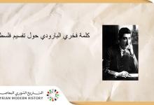صورة كلمة فخري البارودي في مجلس النواب السوري حول تقسيم فلسطين 1947