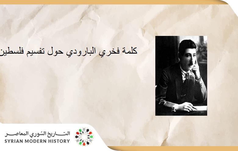 كلمة فخري البارودي في مجلس النواب السوري حول تقسيم فلسطين 1947