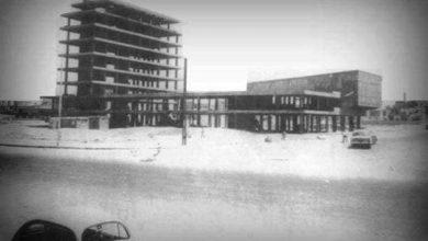 صورة اللاذقية 1969- مبنى البلدية قيد الإنشاء