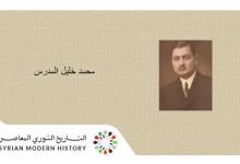 صورة محمد خليل المدرس  .. الموسوعة التاريخية لأعلام حلب