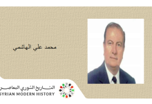 محمد علي الهاشمي .. الموسوعة التاريخية لأعلام حلب