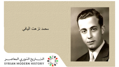 محمد نزهت اليافي