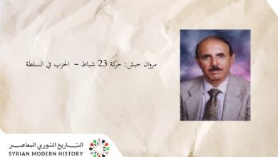 مروان حبش: حركة 23 شباط -  الحزب في السلطة (2)
