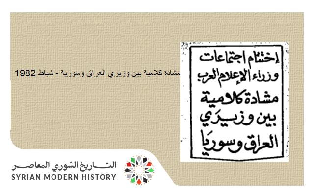 صحيفة 1982-  إختتام إجتماعات وزراء إعلام العرب .. مشادة كلامية بين وزيري العراق وسورية
