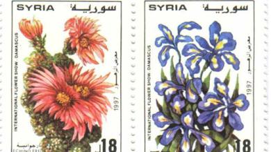 صورة طوابع سورية 1997 – معرض الزهور