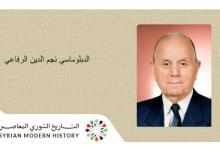 صورة الدبلوماسي نجم الدين الرفاعي .. الموسوعة التاريخية لأعلام حلب