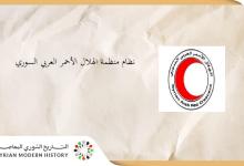 صورة مرسوم  نظام منظمة الهلال الأحمر العربي السوري عام 1966