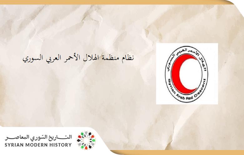 مرسوم  نظام منظمة الهلال الأحمر العربي السوري عام 1966