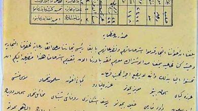 صورة من الأرشيف العثماني.. اليهود من تجار حلب يطالبون بإبقاء الملاح رئيسا لمحكمة التجارة