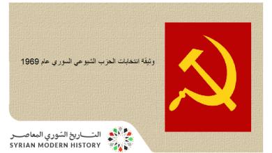 وثيقة انتخابات الحزب الشيوعي السوري عام 1969