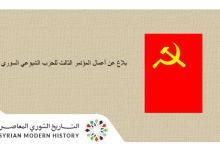 صورة سورية 1969- النص الرسمي للبلاغ الصادر عن أعمال المؤتمر الثالث للحزب الشيوعي السوري