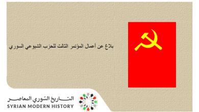 سورية 1969- النص الرسمي للبلاغ الصادر عن أعمال المؤتمر الثالث للحزب الشيوعي السوري