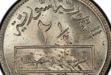 النقود والعملات السورية 1950 – قرشان سوريان ونصف
