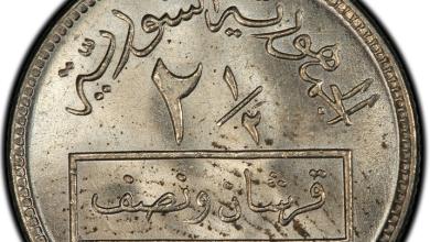 صورة النقود والعملات السورية 1950 – قرشان سوريان ونصف