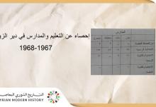 صورة تعداد الطلاب والمدارس في مدينة دير الزور – العام الدراسي 1967-1968