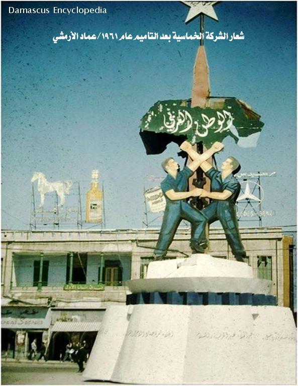 دمشق 1961- شعار الشركة الخماسية بعد التأميم