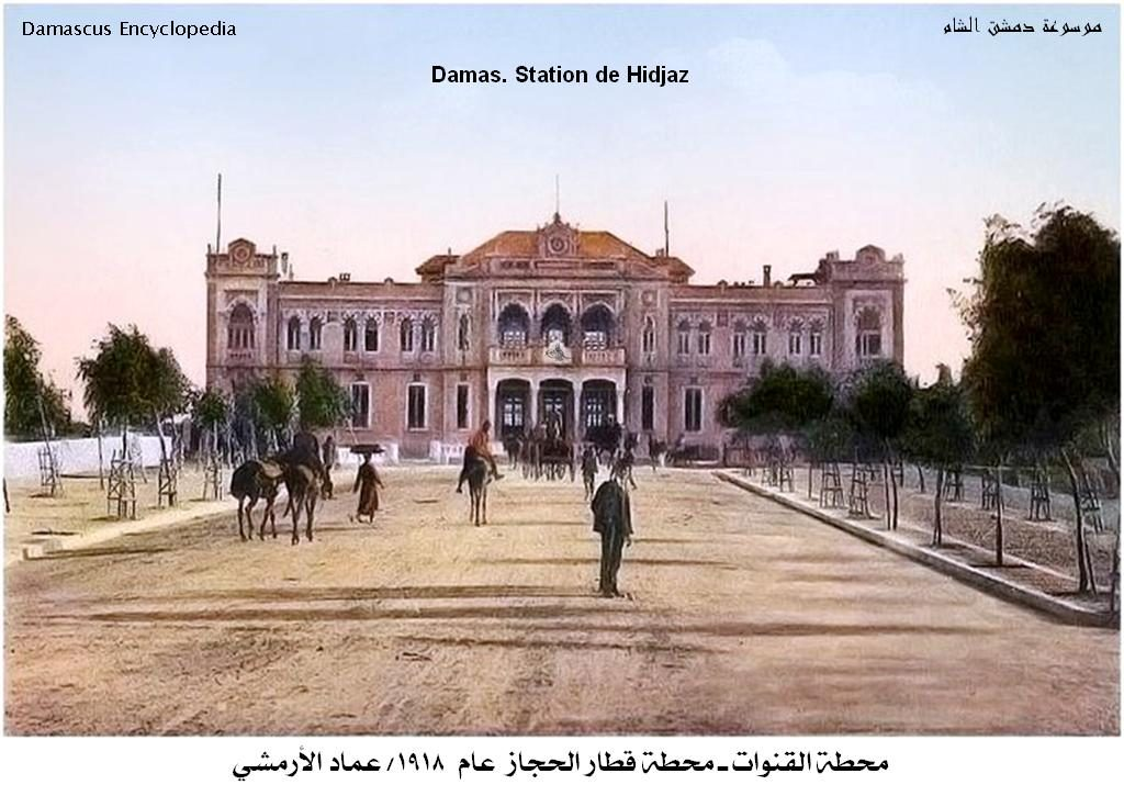 دمشق 1918- محطة الحجاز